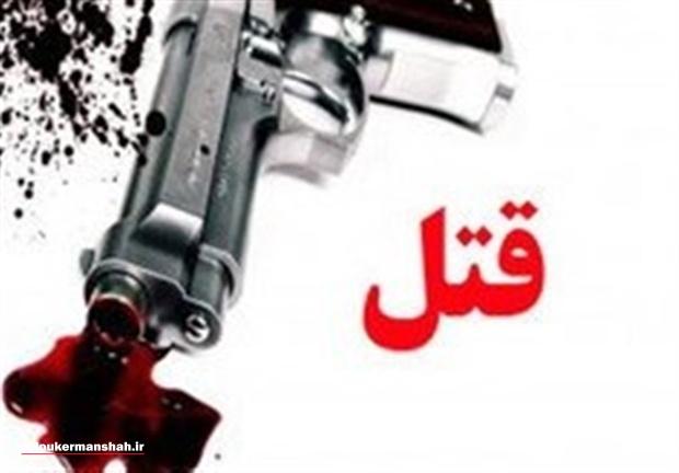 اختلافات خانواگی در شهرک الهیه کرمانشاه ۳ کشته به جا گذاشت
