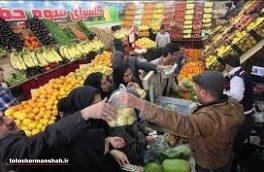 میوه شب یلدا در استان کرمانشاه تأمین شد