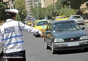 محدودیت های ترافیکی مراسم ۹ دی در کرمانشاه اعلام شد
