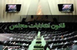موافقت نمایندگان با کلیات طرح استانی شدن انتخابات مجلس