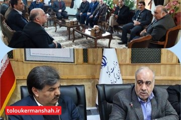 کرمانشاه ؛ دو وزارتخانه و یک سازمان