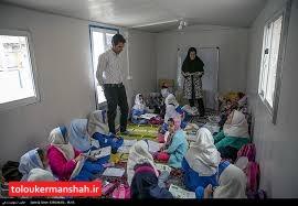 ۱۲۰۰دانش آموزمناطق زلزله زده به تهران فرا خوانده شدند