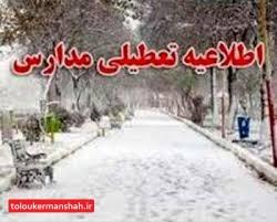 شیفت ظهر مدارس کرمانشاه تعطیل می شود؟!
