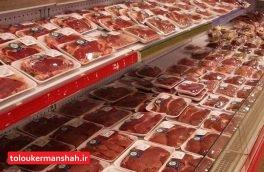 توزیع گوشت بر اساس کد ملی سرپرست خانوار