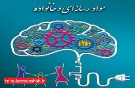 آغاز طرحملی ارتقاء سواد رسانهای شهروندان در استان کرمانشاه