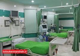 راه اندازی شهرک سلامت در کرمانشاه در سال ۱۴۰۴