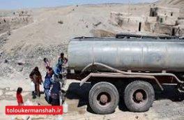 ۴۴۰ روستا کرمانشاه فاقد آب هستند