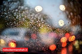 میانگین بارش باران در کرمانشاه به ۱۶ میلی متر رسید