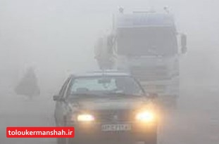 مه گرفتگی در نقاط سردسیر وگردنههای کرمانشاه در روز سه شنبه