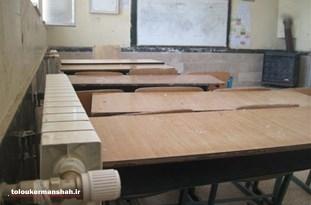۱۱هزار و ۲۰۰کلاس درس در کرمانشاه مجهز به گرمایشی استاندارد