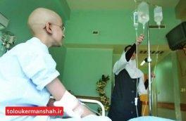 سالانه ۲۵۰۰ نفر در کرمانشاه به سرطان مبتلا میشوند