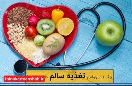 چگونه می توانیم تغذیه سالم داشته باشیم؟