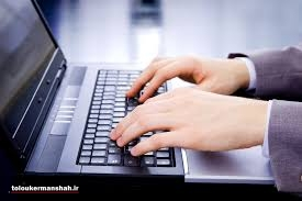 پیشگیری از آسیب های اسکلتی وعضلانی در هنگام کار با رایانه