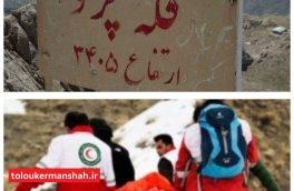 نجات جان یک خانم از ارتفاعات پرآو