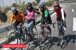 برگزاری همایش بزرگ دوچرخه سواری بانوان در کرمانشاه