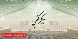 تذکر احمد صفری نماینده کرمانشاه به وزیر جهاد کشاورزی