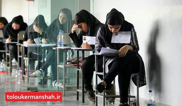 آغاز آزمون دکتری ۹۷ در کرمانشاه با رقابت بیش از ۵۸۰۰ داوطلب