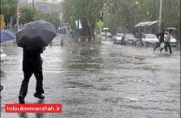 شروع بارندگیها از امشب/بارش ها از مناطق مرزی کرمانشاه آغاز خواهد شد