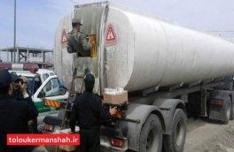 کشف ۴۰ هزار لیتر سوخت قاچاق در کرمانشاه