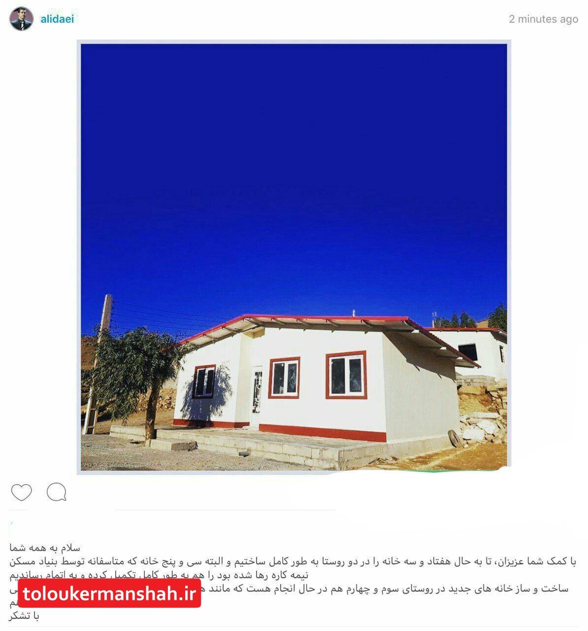 ۳۵ خانه نیمه کاره در مناطق زلزله زده کرمانشاه که توسط بنیاد مسکن رها شده بود به همت علی دایی تکمیل شد