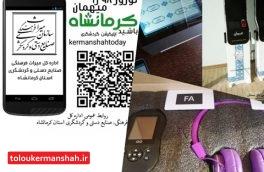 کرمانشاه پیشرو در گردشگری الکترونیک/رونمایی از اپلیکیشن جامع گردشگری استان