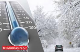 کاهش دمای هوا در کرمانشاه