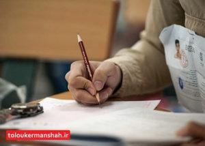 صد و سی و پنجمین دوره آزمون زبان انگلیسی پیشرفته (Tolimo:E-A2019)