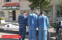 انهدام باند کیف قاپی در کرمانشاه