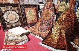 افتتاح نمایشگاه فرش، مبلمان و لوستر در کرمانشاه