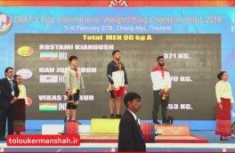 حمله ناموفق کیانوش به رکورد سهراب / قهرمانی رستمی با ۳۷۱ کیلوگرم در تایلند