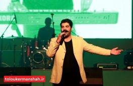 مردم کرمانشاه، لایق یک کنسرت رایگان نبودند؟/ تجربه یک شب متفاوت برای یک خانواده با کدام پول؟
