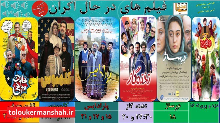 روز اول اکران فیلم فجر ۹۷ در پردیس سینمایی فرهنگ +تصاویر