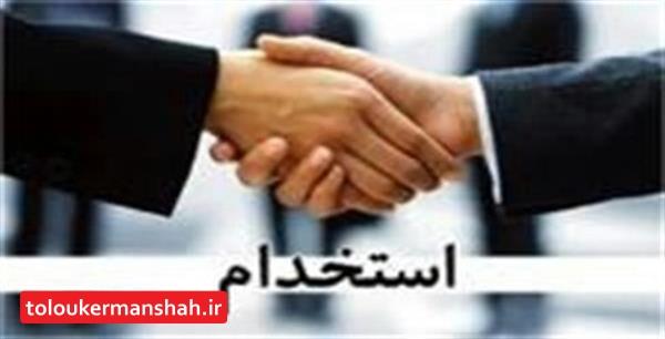 استخدام دانشگاه علوم پزشکی کرمانشاه