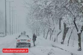 برف و باران کرمانشاه را در بر می گیرد