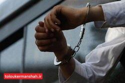 مامور قلابی در کرمانشاه به دام پلیس افتاد