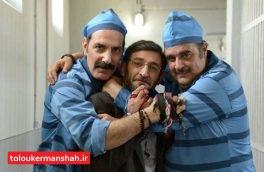 «زندانیها» به کرمانشاه آمدند