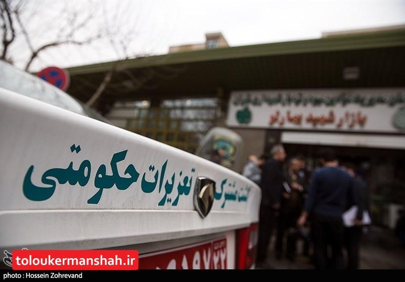 گشتهای نوروزی تعزیرات بازار کرمانشاه را رصد میکنند