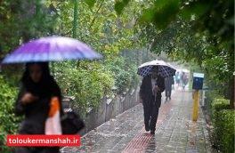 پیشبینی بارندگی برای اوایل هفته آینده در کرمانشاه