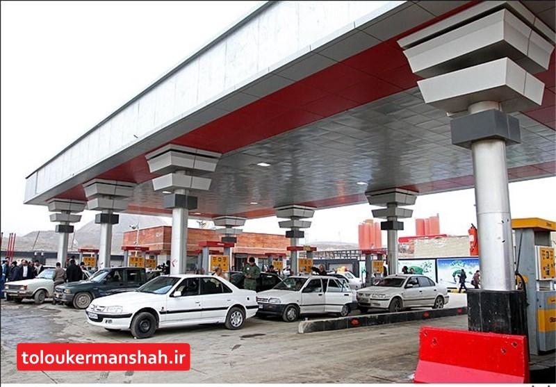 فعالیت ۱۵۱ جایگاه سوخت استان کرمانشاه برای خدمترسانی به مسافران نوروزی