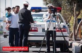 ۱۰۵ گشت روزانه جاده های استان کرمانشاه را کنترل می کنند