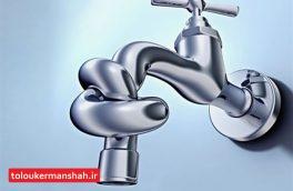 زندگی مردم؛ یک روز بدون آب! / قطعی آب روستای پیرحیاتی کرمانشاه بدون اطلاع قبلی!/ سازمان آب پاسخ دهد!