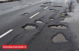 جانِ مردم کرمانشاه؛ کف جاده ها و خیابان!/ از آسفالت نامناسب تا نبود علائم هشدار و خط کشی!