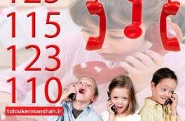 کودکان و چالش شمارههای اضطراری/ضرورت لزوم تمرین نحوه مواجهه کودکان با این تلفن ها