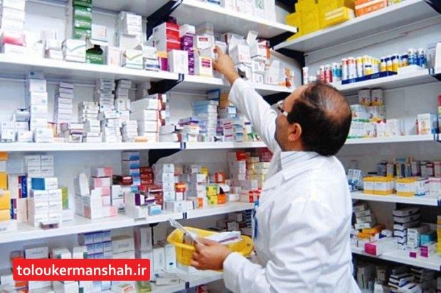 کمبود دارویی در داروخانههای کرمانشاه برطرف شد