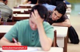 ۳ نوبته شدن امتحانات نهایی دانشآموزان مناطق سیلزده + جزییات