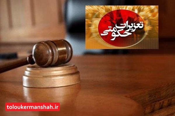 متخلفان در استان کرمانشاه ۱۴۳ میلیارد ریال جریمه شدند