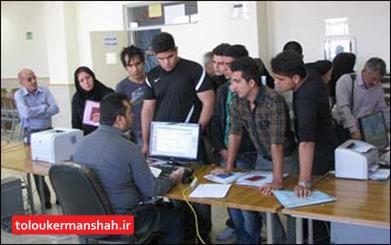 طلب ۶۰ میلیاردی دانشگاه آزاد از دانشجویان و بنیاد شهید/ضعف و مشکلات اقتصادی علت اصلی بدهی بالای دانشجویان است