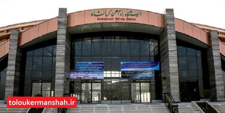 دستور صدور ابلاغ چارت اداری ادارهکل راه آهن کرمانشاه از سوی وزیر راه و شهرسازی