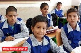 کمبود سرایدار در مدارس کرمانشاه جبران میشود