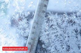 دمای ۱۲ شهر استان کرمانشاه به کمتر از صفر درجه می رسد